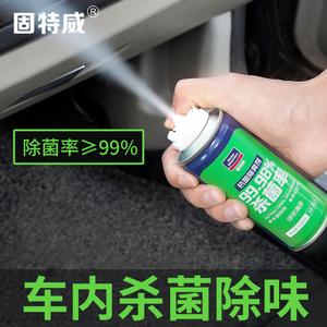领5元券购买车内除臭除异味汽车车用空气清新剂
