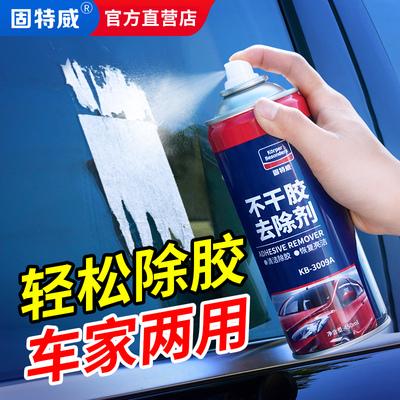 除胶剂汽车不伤家用不伤家具去胶漆