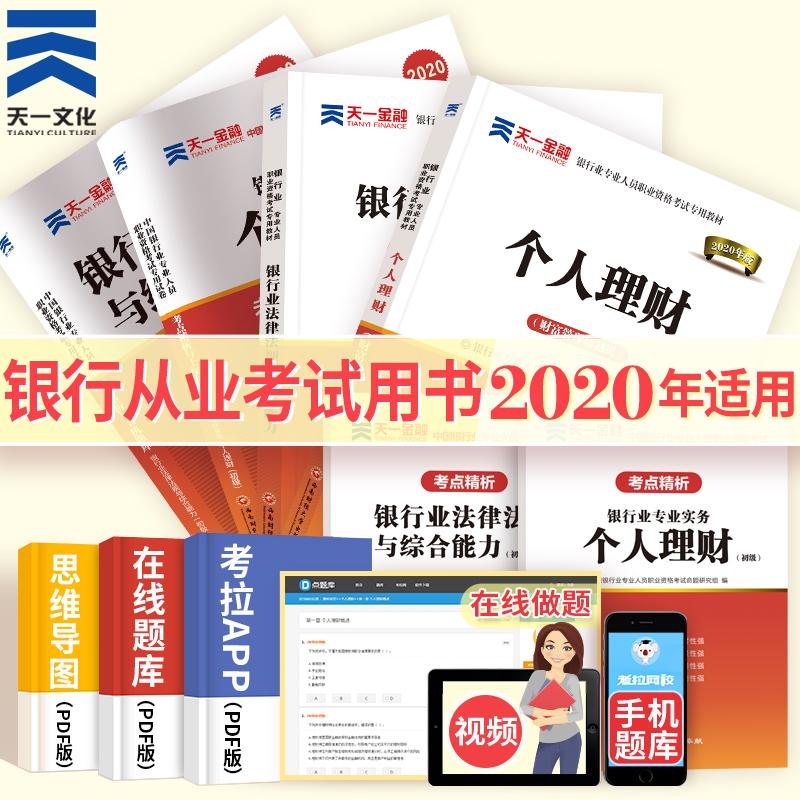 天一备考2020银行从业资格考试官方教材辅导及试卷全套6本初级银行从业资格证考试2020教材辅导法律法规公共基础+个人理财历年真题