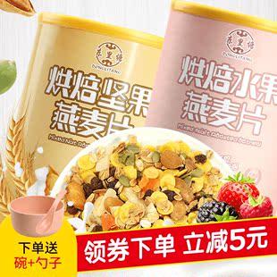 烘焙混合坚果水果燕麦片即食冲饮谷物早餐代餐干吃营养粥免煮冲泡