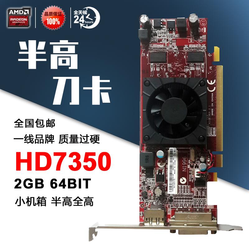 全新hd7350 2g小机箱高清全/刀卡(非品牌)