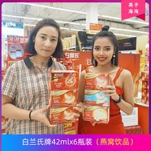 泰国白兰氏Brand's即食燕窝冰糖饮品42mlx6瓶装711便利店超市