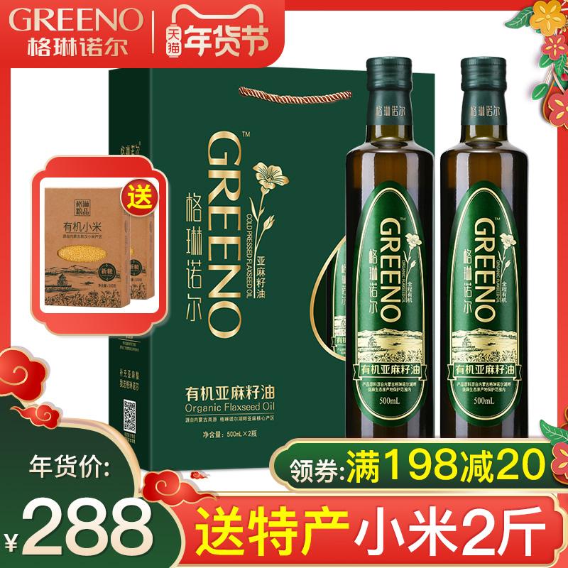 格琳诺尔有机亚麻籽油一级冷榨食用油500ml*2年货节日礼盒装批发