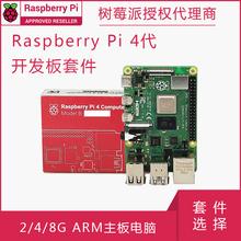 Raspberry 4 Генерация Доска для развития Raspberry Pi 4B 4 Core 2/4 / 8G ARM Материнская плата Компьютерное программирование