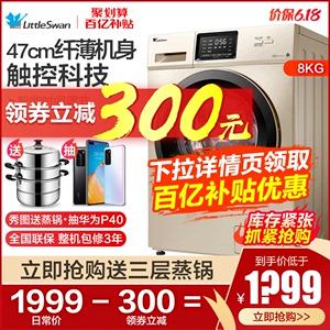 领20元券购买小天鹅8公斤超薄47cm变频洗衣机