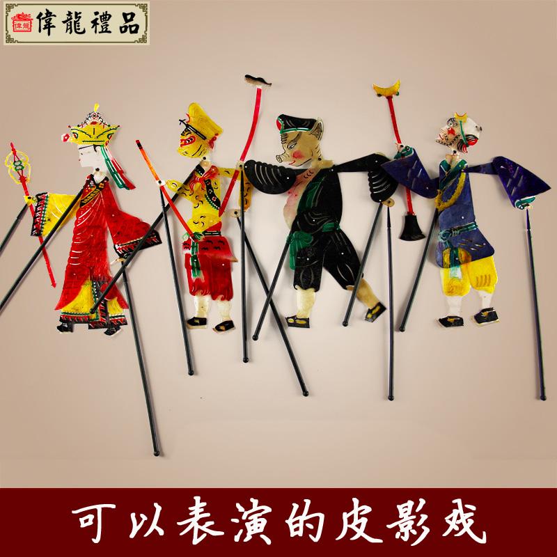 Провинция шаньси сиань кожа тень играть реквизит группа операционная поляк кожа тень характер путешествие на запад ремесла статья путешествие сиань годовщина статья