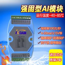 坚固型电压电流 模拟量数据采集模块C-4117