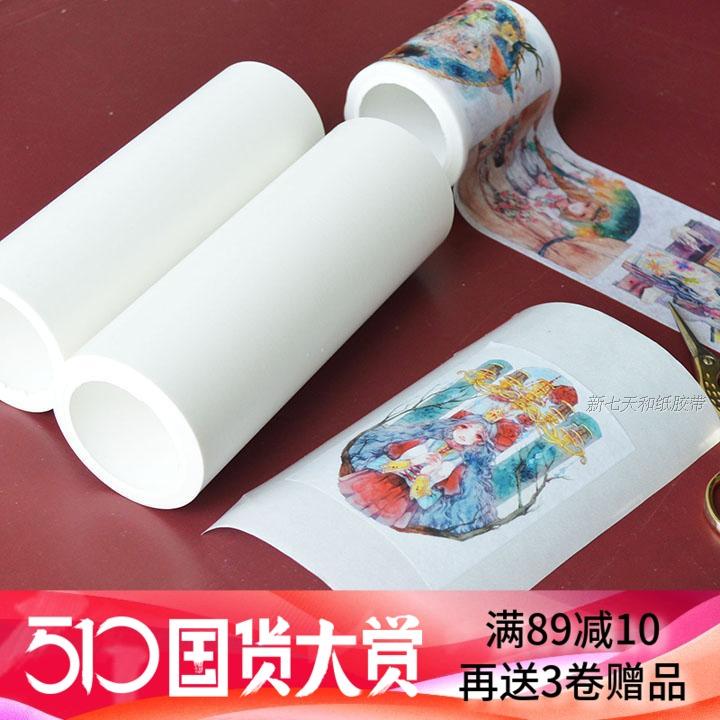 OKMT离型纸新七天纸胶带卷装卷筒离型纸和纸胶带手帐伴侣