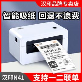 汉印N41标签条码打印机服装吊牌合格证奶茶贴纸淘宝E邮宝热敏不干胶电脑手机蓝牙通用快递电子面单打印机图片
