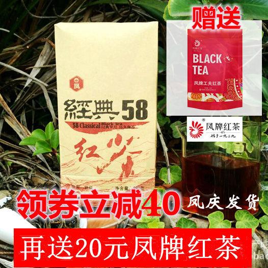 2021年新茶滇红凤牌经典58 380克 云南凤庆特级工夫红茶叶 浓香型