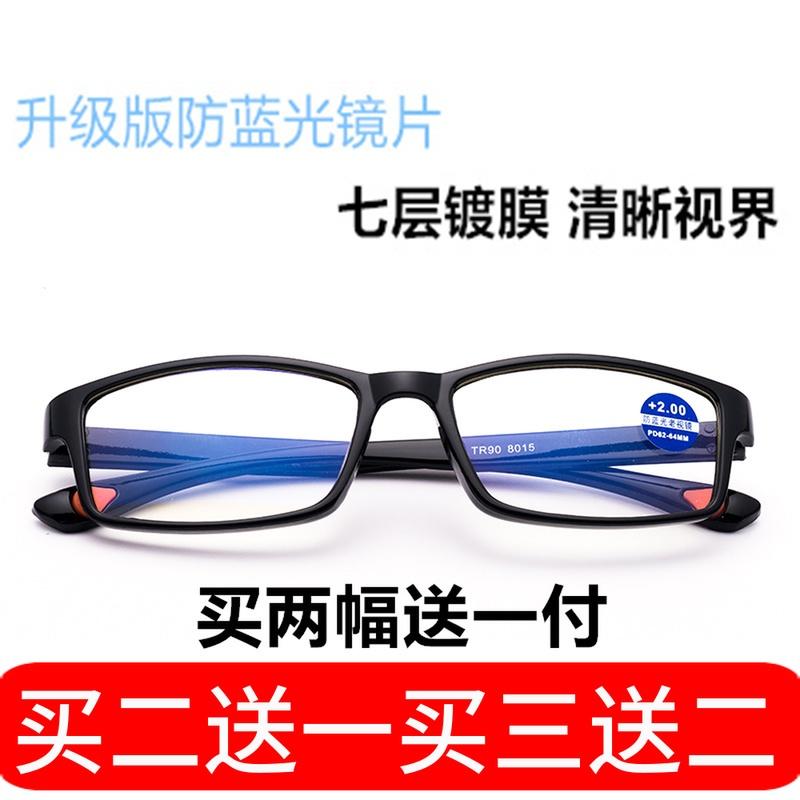老花镜男超轻抗疲劳舒适简约树脂全框防辐射防蓝光通用老花眼镜女