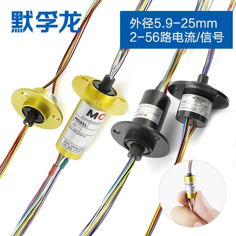 (工厂直销)微型滑环 集电环 导电滑环 360度旋转连接器 导电环