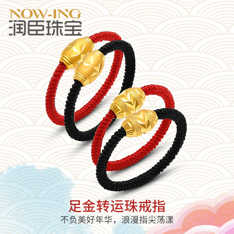 Transfer bead gold ring female full gold year of life red rope small gold bead pure gold knitting rope gold bean lovers Bracelet