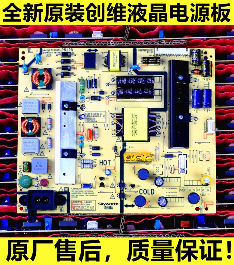 创维50X5 50X3电源板 L4U022 168P-L4U022-01 5800-L4U022-0100