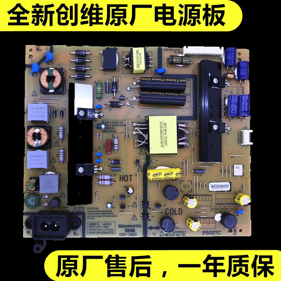 原装创维49E3500/49E600E电源板168P-L4U022-00 5800-L4U022-0020