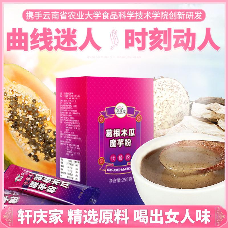 轩庆家野生葛根木瓜魔芋粉25克x10袋纯粉天然即食代餐粥早餐饱腹