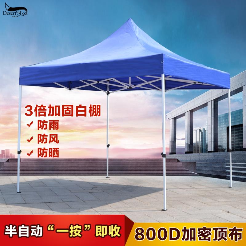 На открытом воздухе реклама палатка навес сложить протяжение палатка зонт качели стенд ноги зонт палатка большой зонт парковка пролить печать