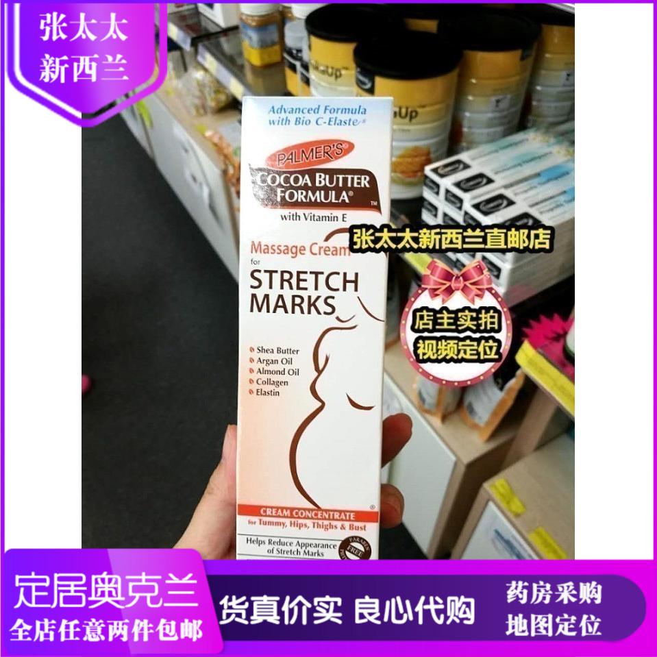 [张太太新西兰直邮店妊娠纹护理]新西兰代购PALMER'S/帕玛氏孕月销量0件仅售85元