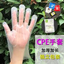 長いCPE使い捨て手袋厚いはマットフィルムCPE特別厚い手袋を食事ザリガニ食品を食べる