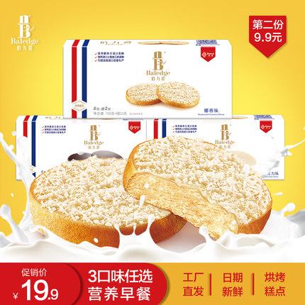 伯力爵脆吐司代餐饼干营养早餐食品薄脆椰蓉饼干烘焙西式糕点零食