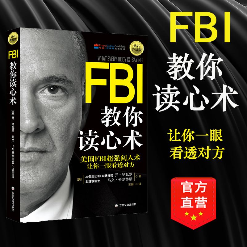 【官方直营】正版fbi教你读心术通过