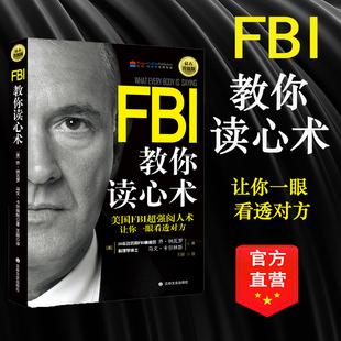 正版 微动作 心理学入门基础畅销书籍 通过微表情 品牌店 了解他人内心真实想法 FBI教你读心术 微反应 钻石升级版