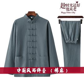 中国风唐装男装长袖上衣中式春秋青年棉麻中老年人居士服汉服套装