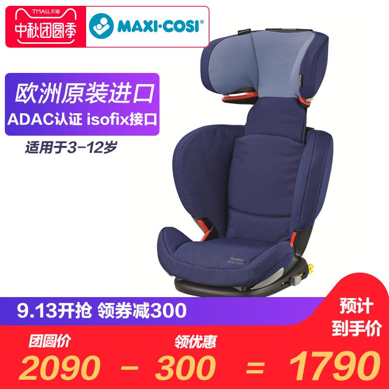 進口maxi cosi邁可適兒童汽車安全座椅Rodifix羅迪斯3-12歲isofix