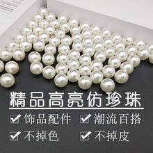 Diy accessories beads plastic loose beads weighing decoration accessories pearl imitation material hand-made clothes
