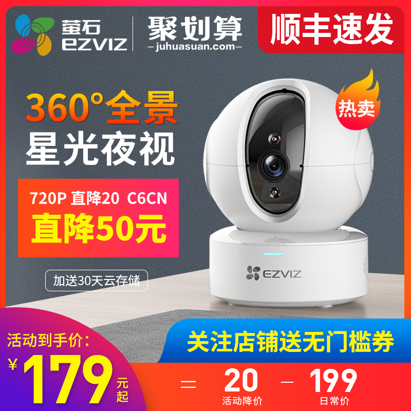Fluorite cloud monitoring camera home mobile wireless WiFi panoramic 360 degree night vision device remote yingc6c / n