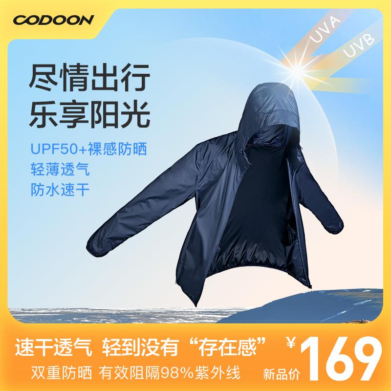 咕咚夏季新款户外跑步超薄透气防晒皮肤衣男防紫外线皮肤衣女外套