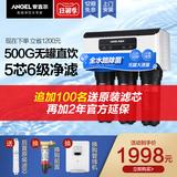 安吉尔净水器家用自来水RO反渗透过滤直饮机厨房500G官方旗舰店T6