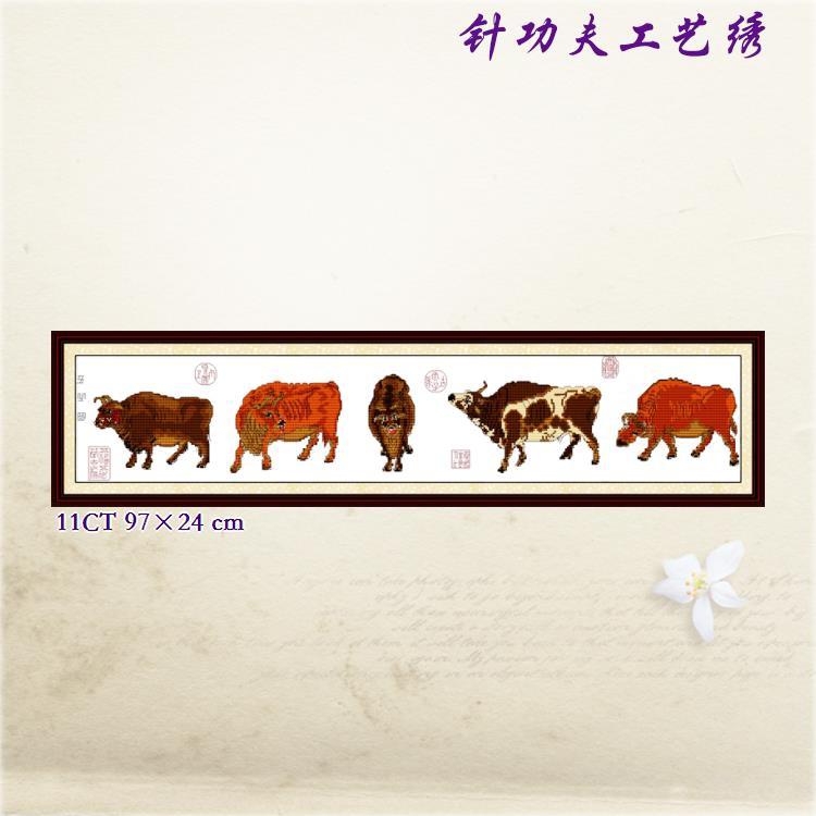 中国风十二生肖牛小型印花十字绣线绣客厅新款五牛图小副刺绣套件