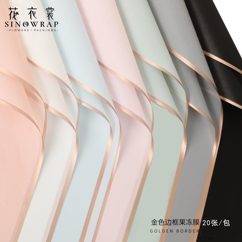 花衣裳 韩式花束包花纸花艺包装材料金边果冻膜纯色韩素防水纸