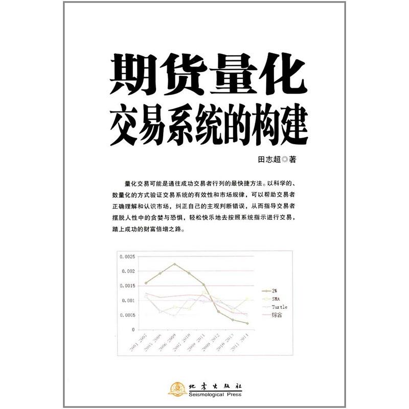 期货量化交易系统构建 田志超 地震出版社