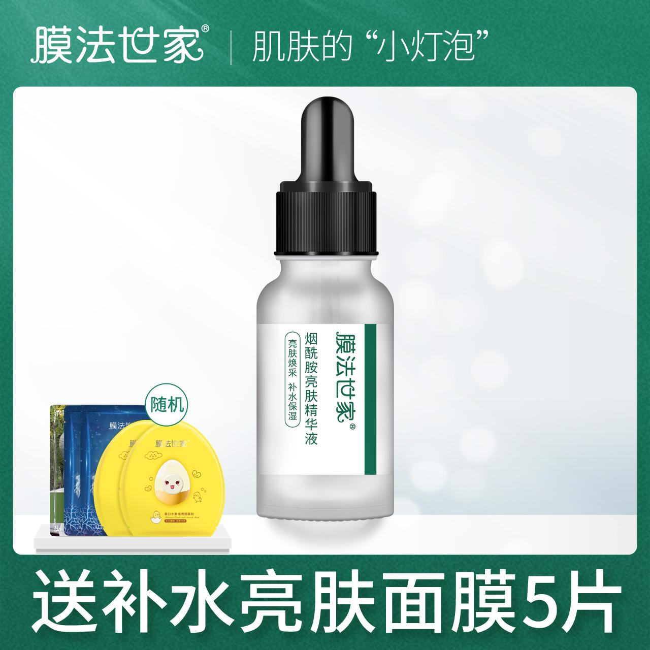 膜法世家烟酰胺亮肤精华液 面部精华15ml玻尿酸补水玻尿酸控油(非品牌)