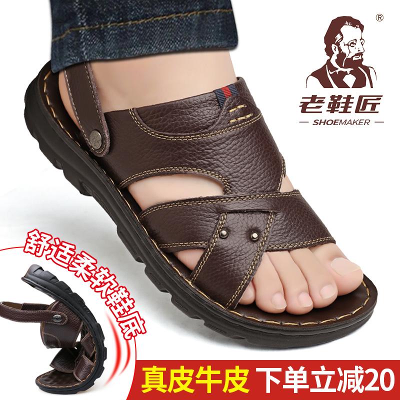 老鞋匠男士涼拖鞋2021夏季新款真皮軟底沙灘鞋爸爸外穿兩用涼鞋男