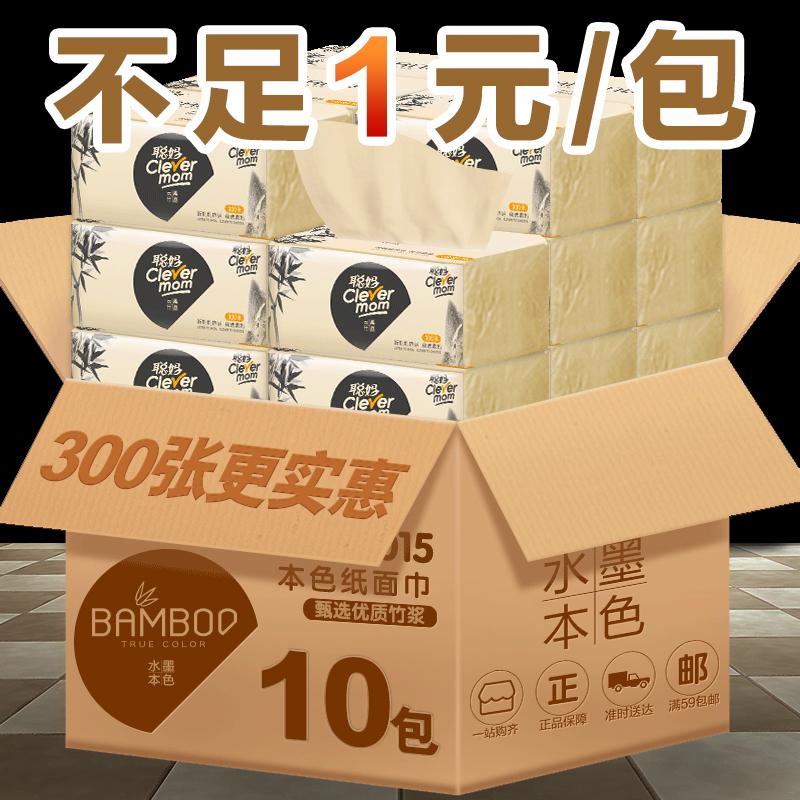 10包聪妈整箱实惠装9.9包邮面巾纸12月02日最新优惠