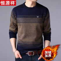 Heng Yuanxiang autumn Winter mens neck sleeve long sleeve T-shirt with velvet thickened warm knitwear middle-aged mens sweater