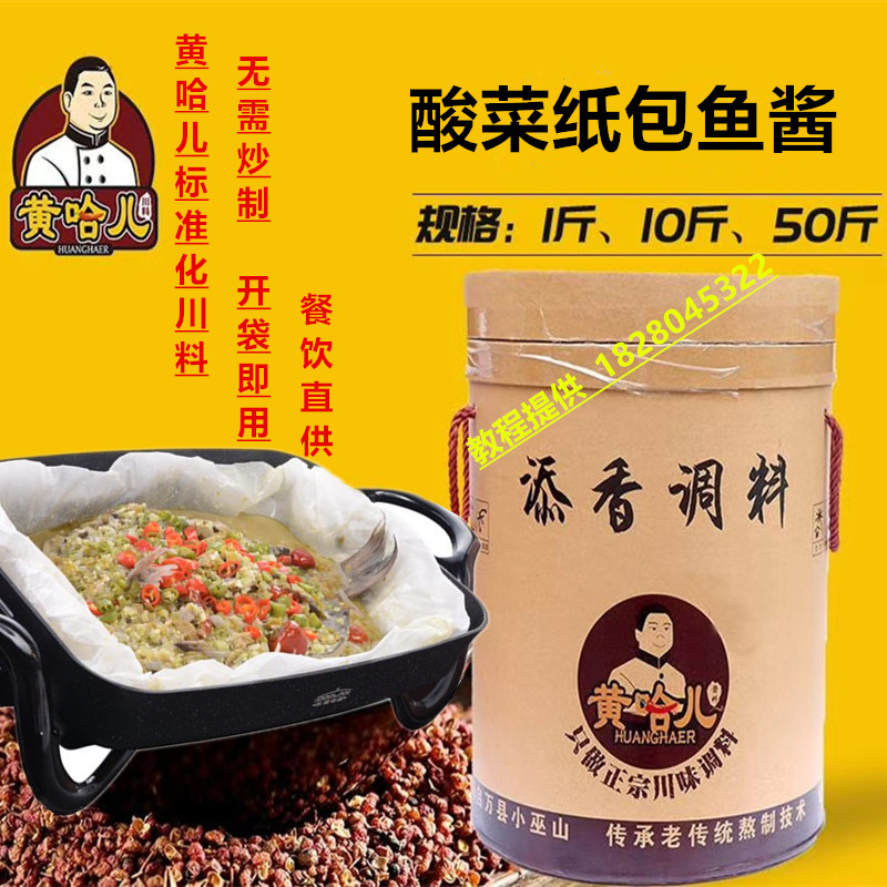 Huanghaer pickled cabbage fish paper wrapped fish seasoning 500g 1 bag commercial sauce 1 kg chili sauce bagged in barrels