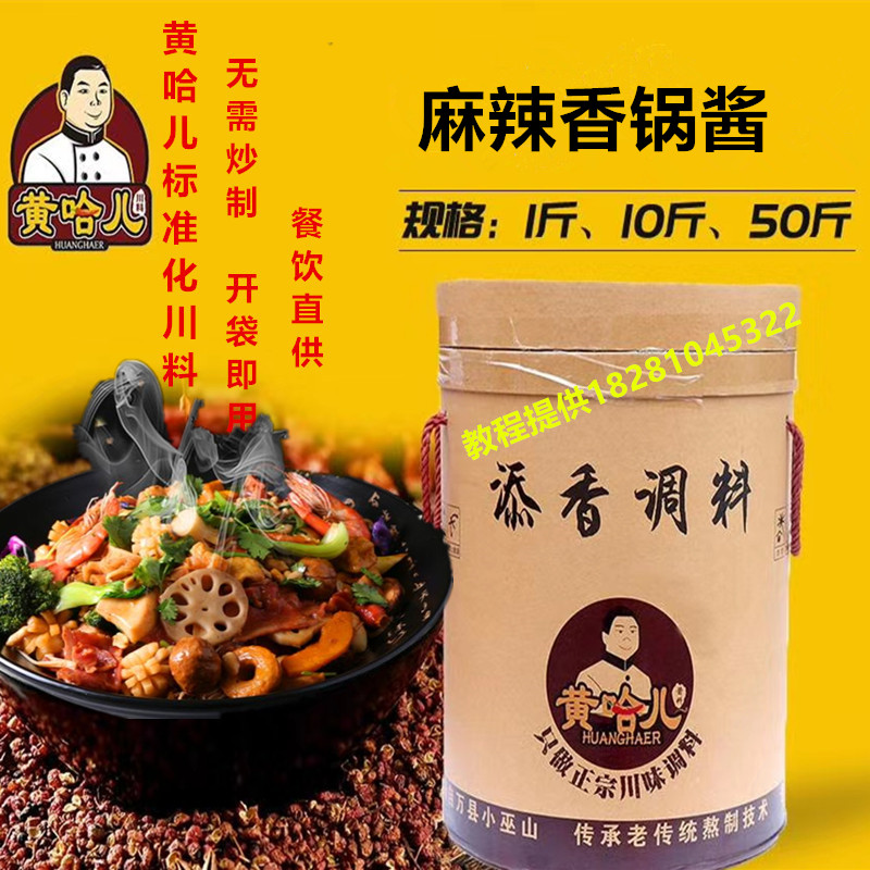 Huang Haer spicy pot material Sichuan chili sauce chef with commercial materials specialty single product packaging bag barrel