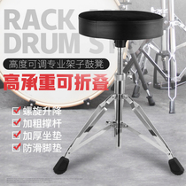 Drum Stool drum Bench Jazz drum Stool guzheng child adult adjustable lifting fold bold height