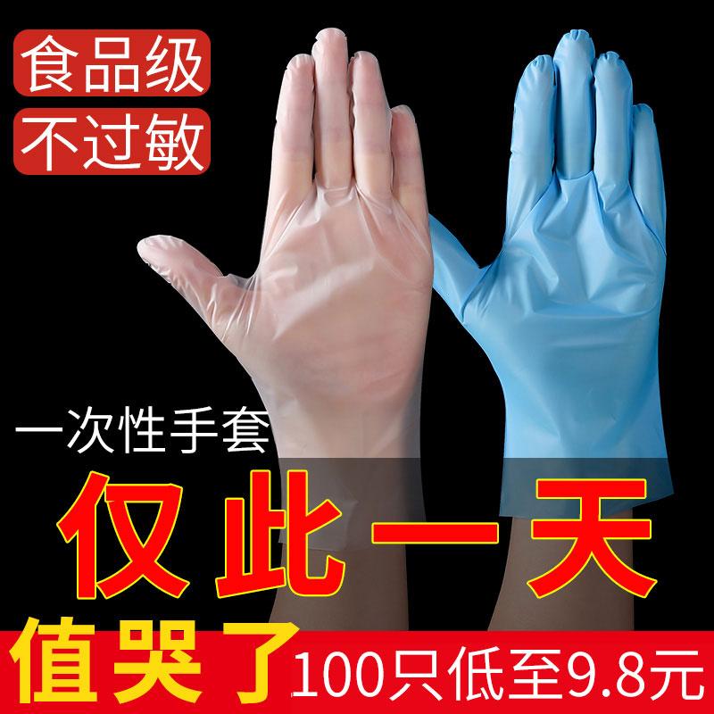 一次性手套加厚耐用pvc食品级tpe
