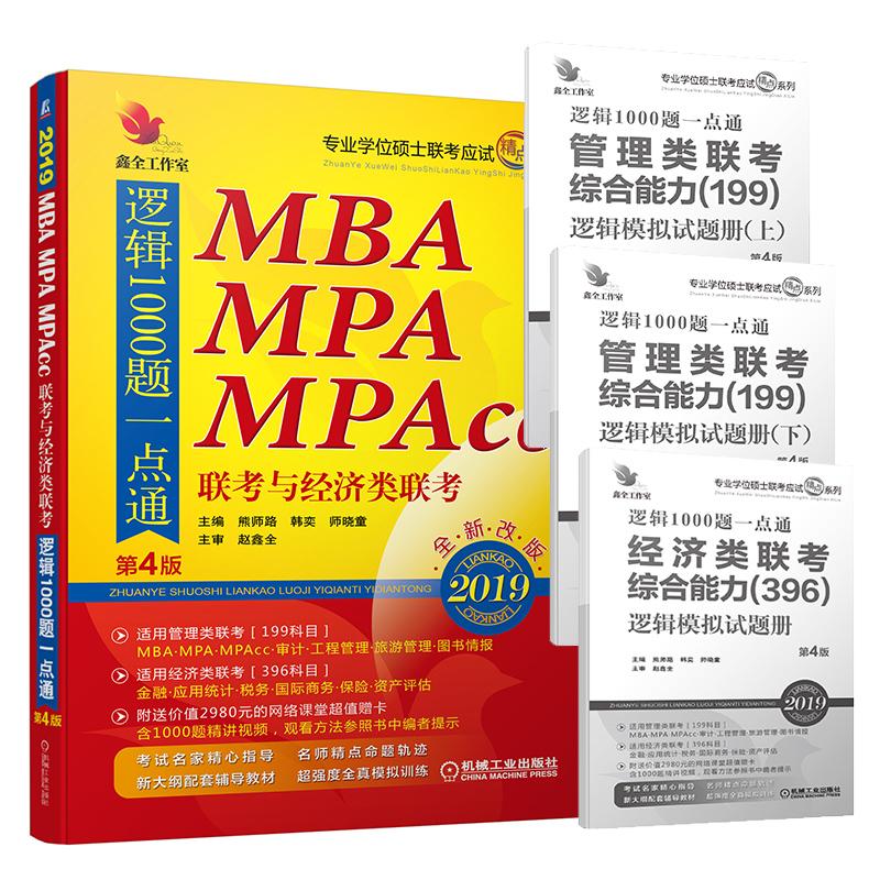 新版现货 机工2019 MBA MPA MPAcc联考与经济类联考逻辑1000题一点通 赵鑫全MBA教材 199管理类396经济类 机工数学1000题一本通