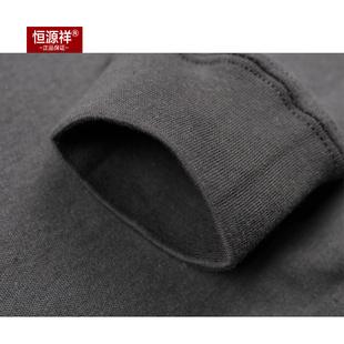 恒源祥保暖内衣男女套装纯棉保暖裤