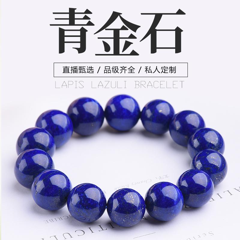 神环深蓝色水晶帝王青金石手链手串  饰品礼物 Изображение 1