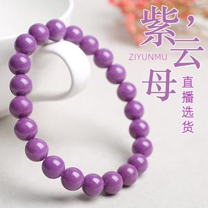 神环香芋紫色紫云母手串吊坠手镯