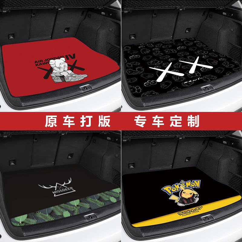 定制汽车后备箱垫适用于途观宝马奔驰奥迪大众crv缤智定制尾箱垫