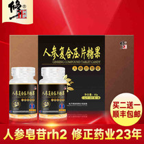 (Buy 2 Send 1) correction of ginsenoside RH2 Ginseng saponins Powder to ginseng saponins Powder RG3 Genuine