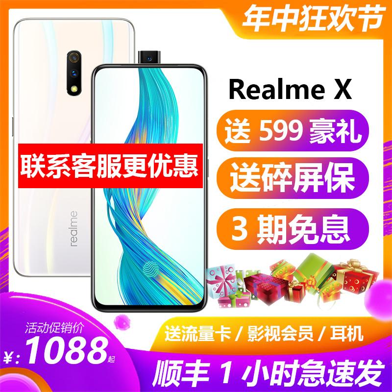 免息realme X青春版realmex手机官方正品旗舰手机青春opporealmex